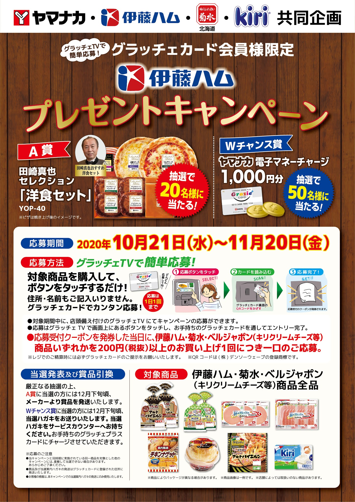 https://yamademo.com/yamanaka_test/super/wp-content/uploads/2020/10/201021_grazie_campaign_ito_kikusui_kiri.jpg